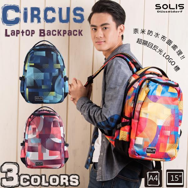 SOLIS [ 馬戲團系列 ] Ultra+ 小尺寸基本款電腦後背包