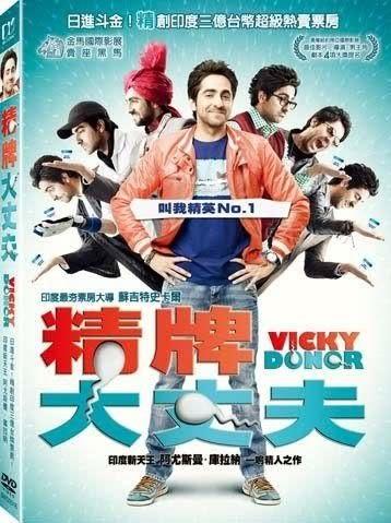 精牌大丈夫 DVD (購潮8)