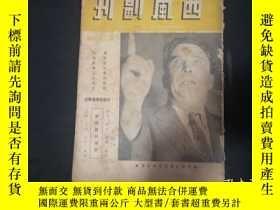 二手書博民逛書店1940年林語堂顧問編輯罕見西風副刊26 美國總統選舉 儲血銀行