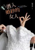 (二手書)潛入婚紗的女人