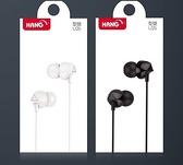【HANG U25 智能線控耳機】麥克風 立體聲音樂耳機通話耳機 音樂耳機 3.5mm入耳式立體 舒適配戴