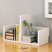 書架簡易桌面置物架組合書櫃簡約現代桌上架子學生創意櫃子 YDL