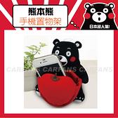 【愛車族】kumamon 熊本熊 手機置物架
