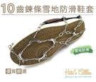 ○糊塗鞋匠○ 優質鞋材 G111 10齒...