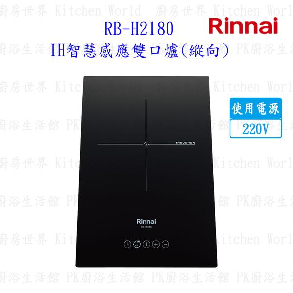 高雄 林內牌 RB-H2180 IH智慧感應雙口爐 (縱向) 220V 【PK廚浴生活館】