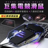 送電競鼠墊 7D機械按鍵 電競滑鼠 4段DPI調整 電競滑鼠