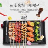 比亞電燒烤爐家用電烤爐多功能烤肉機無煙不粘烤肉鍋韓式電烤盤igo    電購3C