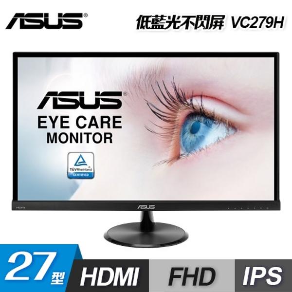 【ASUS 華碩】VC279H 超窄邊框+不閃屏 顯示器 【贈LED萬用燈】