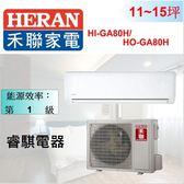 【HERAN 禾聯】11~15坪 變頻 一對一 壁掛 分離式冷氣 HI-GA80H / HO-GA80H  下單前先確認是否有貨