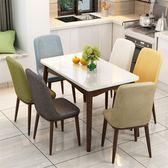 桌椅 北歐實木餐桌椅組合現代簡約餐桌長方形鋼化玻璃小戶型餐廳飯桌子【美物居家館】