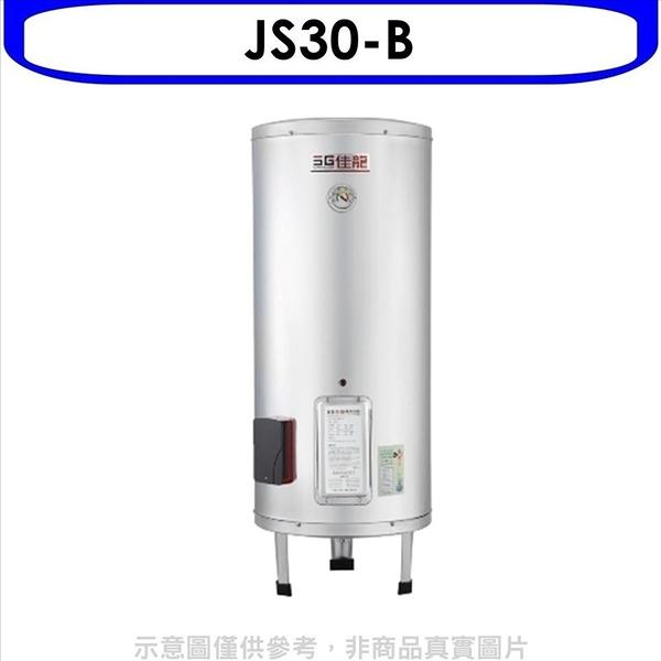 佳龍【JS30-B】30加侖儲備型電熱水器立地式熱水器(含標準安裝)