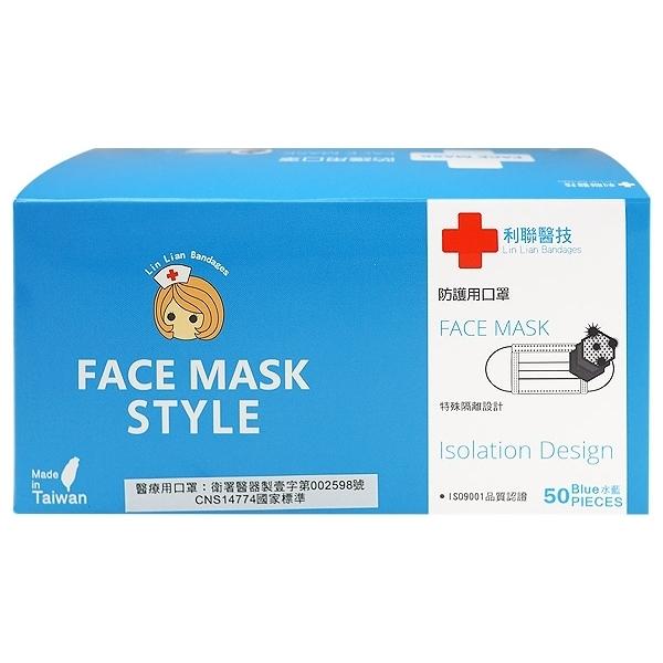 Lin Lian Bandages利聯醫技 防護用口罩-水藍色(盒裝50入)【小三美日】成人口罩/醫療用口罩