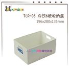 【我們網路購物商城】聯府 TLR-06 你可6號收納盒 收納盒 置物盒 小物