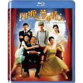 Blu-ray 阿嬤的夢中情人BD藍正龍/安心亞