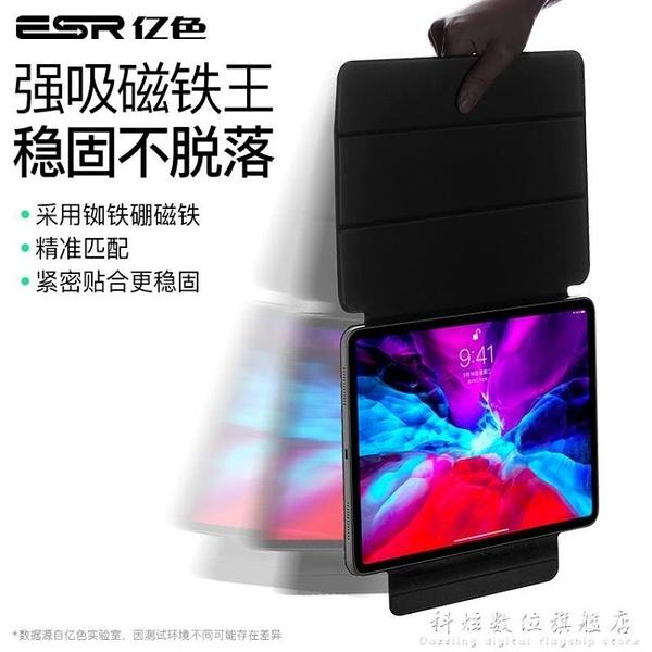 億色iPadPro保護套新款pro11英寸蘋果平板全面屏Ipod12.9殼帶筆槽智 中秋特惠数位