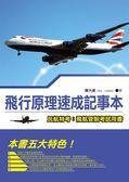 (二手書)飛行原理速成記事本