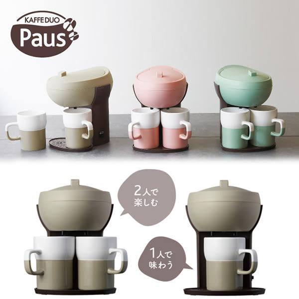露營 咖啡機【U0063】recolte 日本麗克特 Kaffe Duo Paus 雙人咖啡機 收納專科