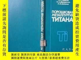 二手書博民逛書店罕見俄文原版硬皮精裝-鈦的粉末冶金Y99184
