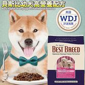 【zoo寵物商城】美國Best breed貝斯比》幼犬雞肉高營養配方犬糧飼料1.8kg