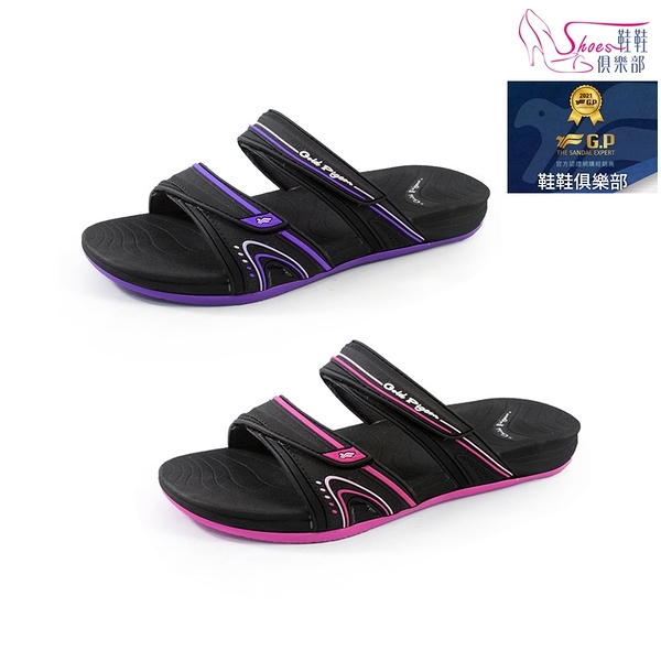 G.P拖鞋.柔軟輕量舒適雙帶拖鞋.紫/黑桃【鞋鞋俱樂部】【255-G1552W】