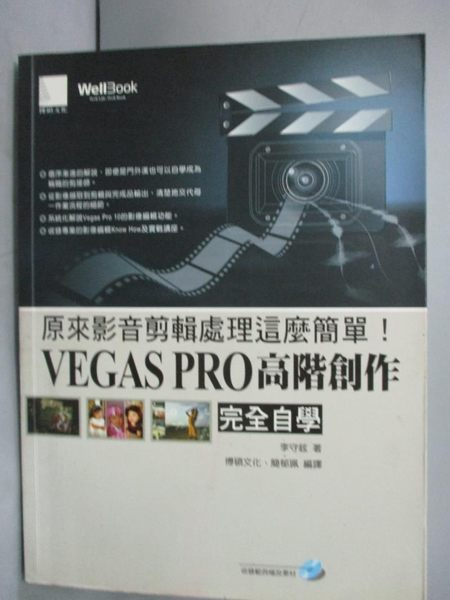 【書寶二手書T7/電腦_YGJ】原來影音剪輯處理這麼簡單:VEGAS PRO高階創作完全自學_李守鉉_無光碟