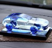 汽車車載水晶車模型香水座KM356『伊人雅舍』