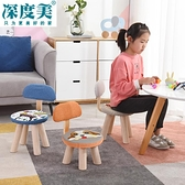 兒童實木小凳子靠背家用矮凳寶寶時尚創意椅子簡約客廳換鞋小板凳 【端午節特惠】