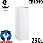 【TAIGA大河】230L 直立式冷凍櫃 CB1019 含基本安裝 免運費