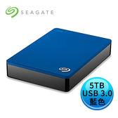 Seagate 希捷 Backup Plus Portable 5TB 藍色 USB3.0 2.5吋 行動硬碟 STDR5000302