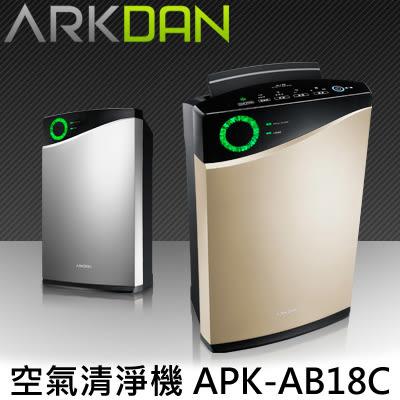 夜間限定 ARKDAN 空氣清淨機 APK-AB18C ◆適用12~18坪◆獨創APP操作◆PM2.5過濾效果99.97%
