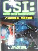 【書寶二手書T1/一般小說_BXF】CSI犯罪現場-證據的本質_麥斯.艾倫.柯林斯 , 週樹芬