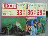 【書寶二手書T6/少年童書_PPZ】小牛頓_33+36+39期_共3本合售_地球上的水等