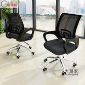 電腦椅 電腦椅辦公椅子靠背網布弓形職員椅現代簡約家用舒適轉椅子T 2色