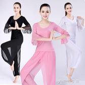 舞韻瑜伽服套裝女夏季莫代爾白色飄逸網紗團體演出服大碼 千千女鞋