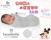 麗嬰兒童玩具館~美國Summer Infant-聰明懶人小豆莢包巾2入組.花色隨機出貨