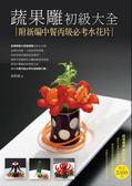 蔬果雕初級大全:附新編中餐丙級必考水花片
