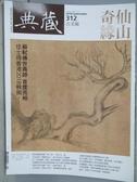【書寶二手書T2/雜誌期刊_ZGX】典藏古美術_312期_仙山奇緣
