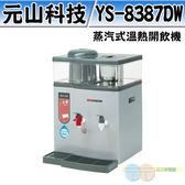 *元元家電館*元山 12.9公升超大容量蒸汽式溫熱開飲機 YS-8387DW