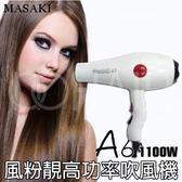 MASAKI A6 兩段式設計師用吹風機(晶鑽黑)【K4004992】