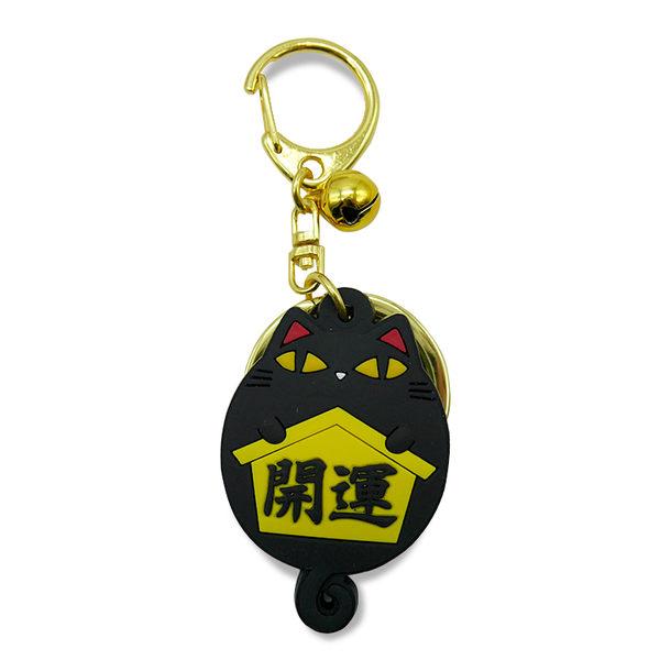 【金石工坊】貓咪鈴鐺小吊飾/鑰匙圈-開運黑貓 開運飾品