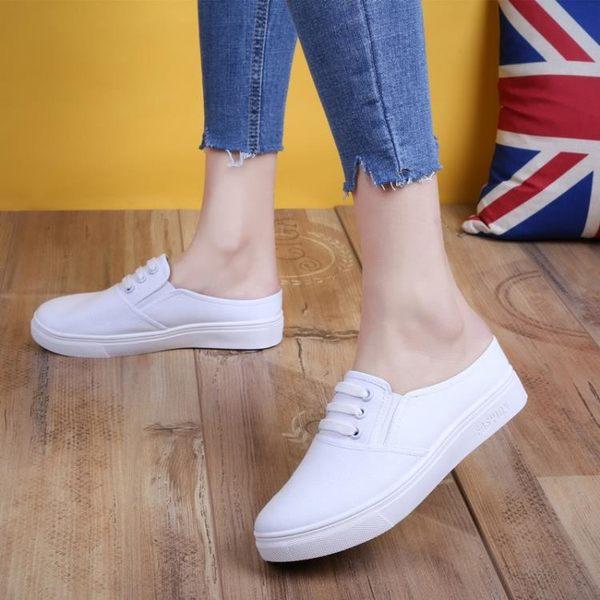 小白鞋女半拖帆布鞋情侶懶人鞋無後跟包頭拖鞋平跟女學生平底   聖誕節快樂購