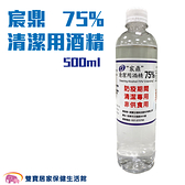 宸鼎 75%防疫酒精500ML 防疫清潔用酒精 乙醇 酒精清潔液