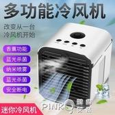 美國黑科技涼涼小旋風迷你冷風機寢室微型小野人空調冷氣宿舍風扇CY  (pink Q 時尚女裝)