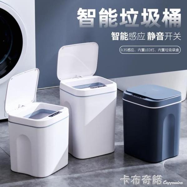 智慧感应式家用客厅卫生间紫外线杀菌自动换袋带盖電動垃圾桶大号 卡布奇諾