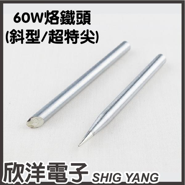 60W烙鐵頭-斜型(1-10) #實驗室、學生實驗、烙鐵、家庭用#