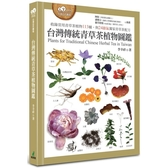 台灣傳統青草茶植物圖鑑(收錄常用青草茶植物113種.與24節氣獨家青草茶配方)
