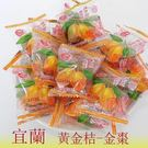 【朝鋒餅舖】蜜餞-黃金桔-金棗 5包1組...