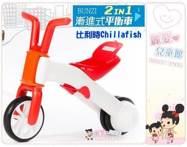 麗嬰兒童玩具館~比利時Chillafish二合一漸進式玩具 Bunz三輪滑步車/平衡車/三輪車