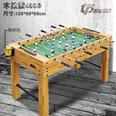 拓樸運動成人標準桌上足球桌木紋足球桌8桿足球機兒童游戲台桌面足球YQS 小確幸
