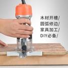 修邊機 修邊機木工工具多功能鑼機電動電木...